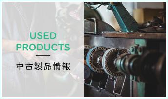 中古製品情報